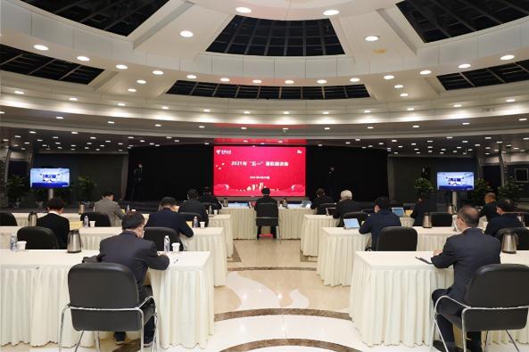 """中国电信召开2021年""""五一""""表彰座谈会"""