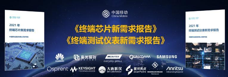 中国移动研究院携产业伙伴发布面向R16的终端芯片、终端测试仪表新需求报告