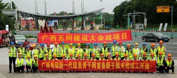 广西新一代信息骨干网首条新干线光缆竣工开通