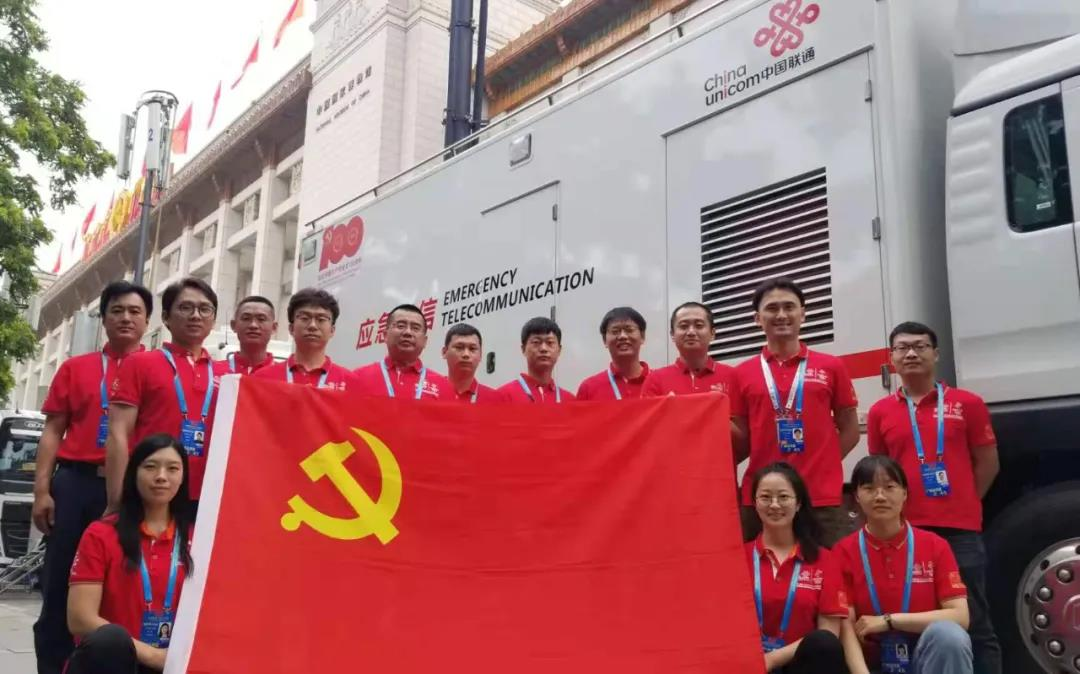 中国联通圆满完成庆祝中国共产党成立100周年大会通信保障任务