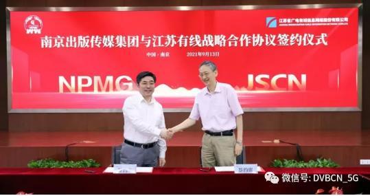 紧抓转型发展机遇,江苏有线与南京出版传媒集团签约
