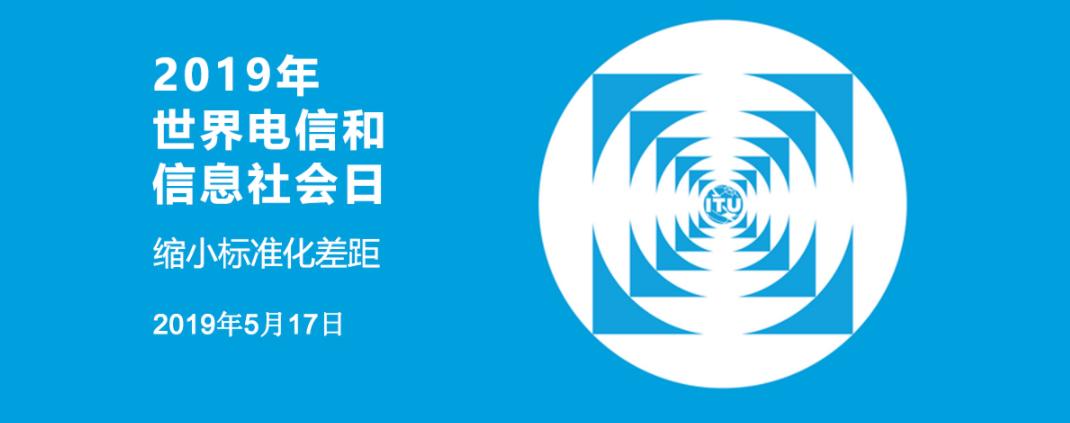2019世界电信和信息社会日