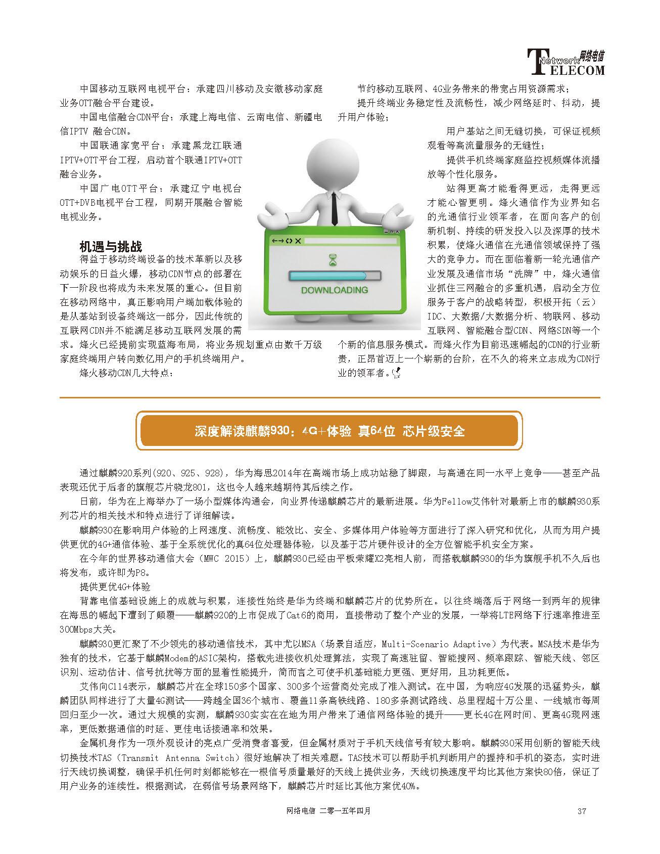 电信2015-04_页面_37.jpg