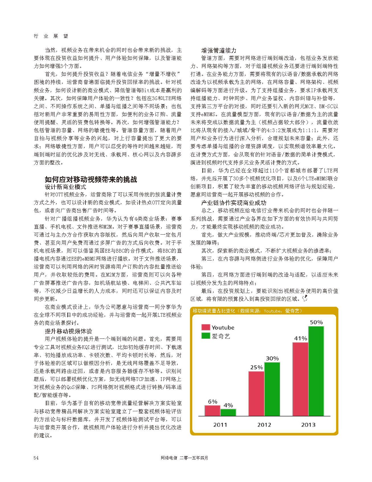 电信2015-04_页面_54.jpg