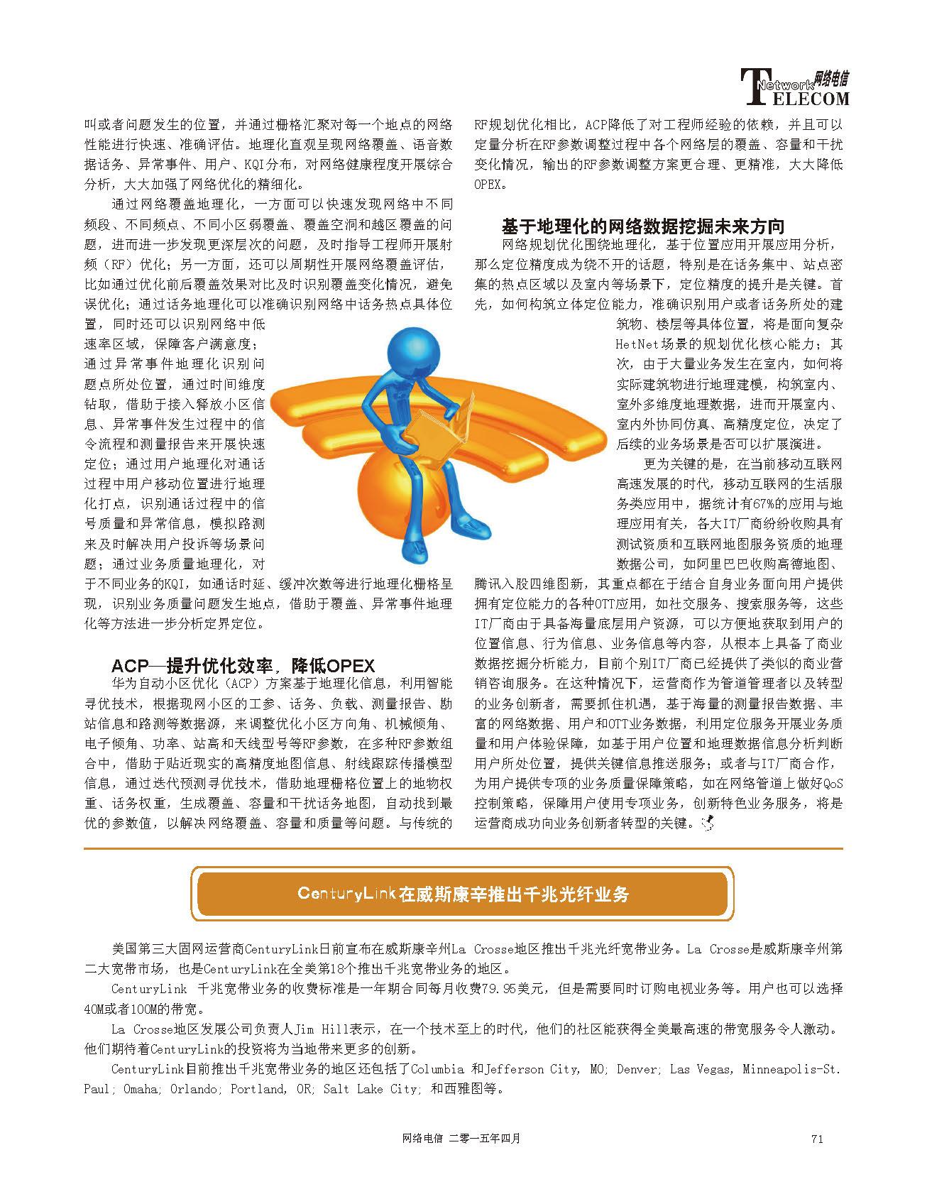 电信2015-04_页面_71.jpg
