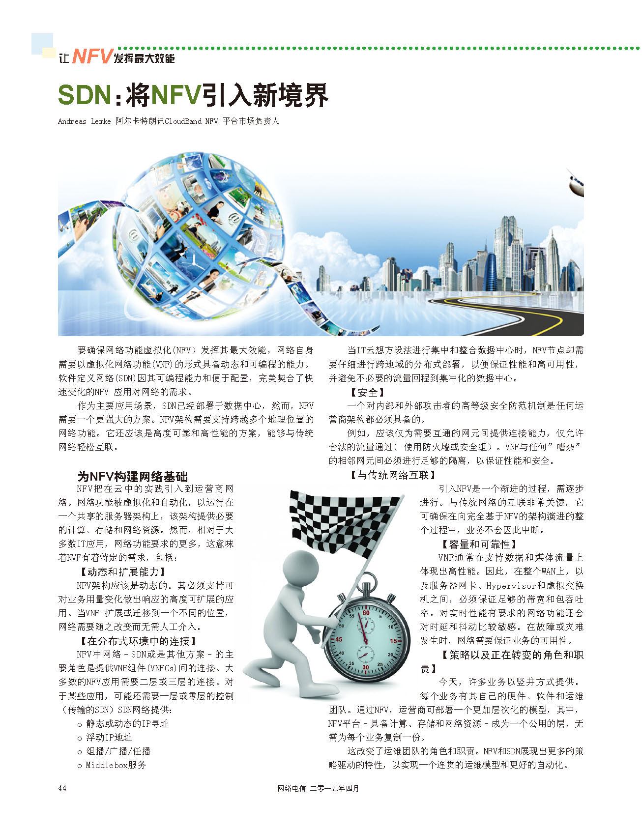 电信2015-04_页面_44.jpg