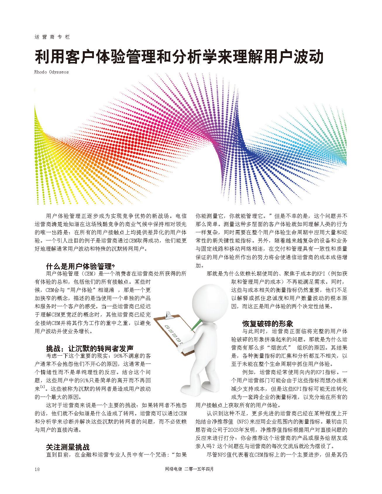 电信2015-04_页面_18.jpg