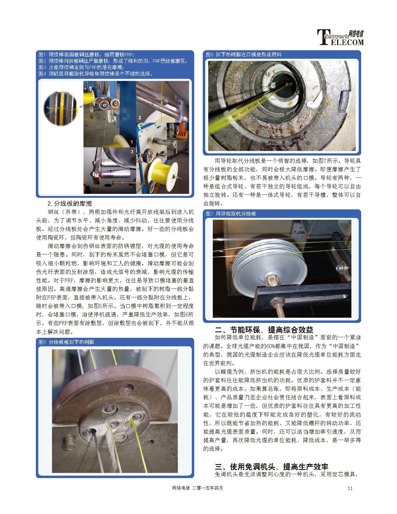 电信2015-04_页面_31.jpg