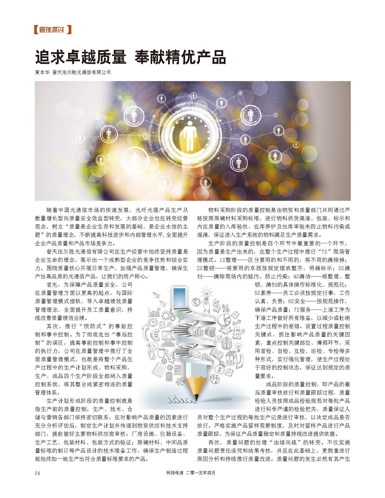 电信2015-04_页面_24.jpg
