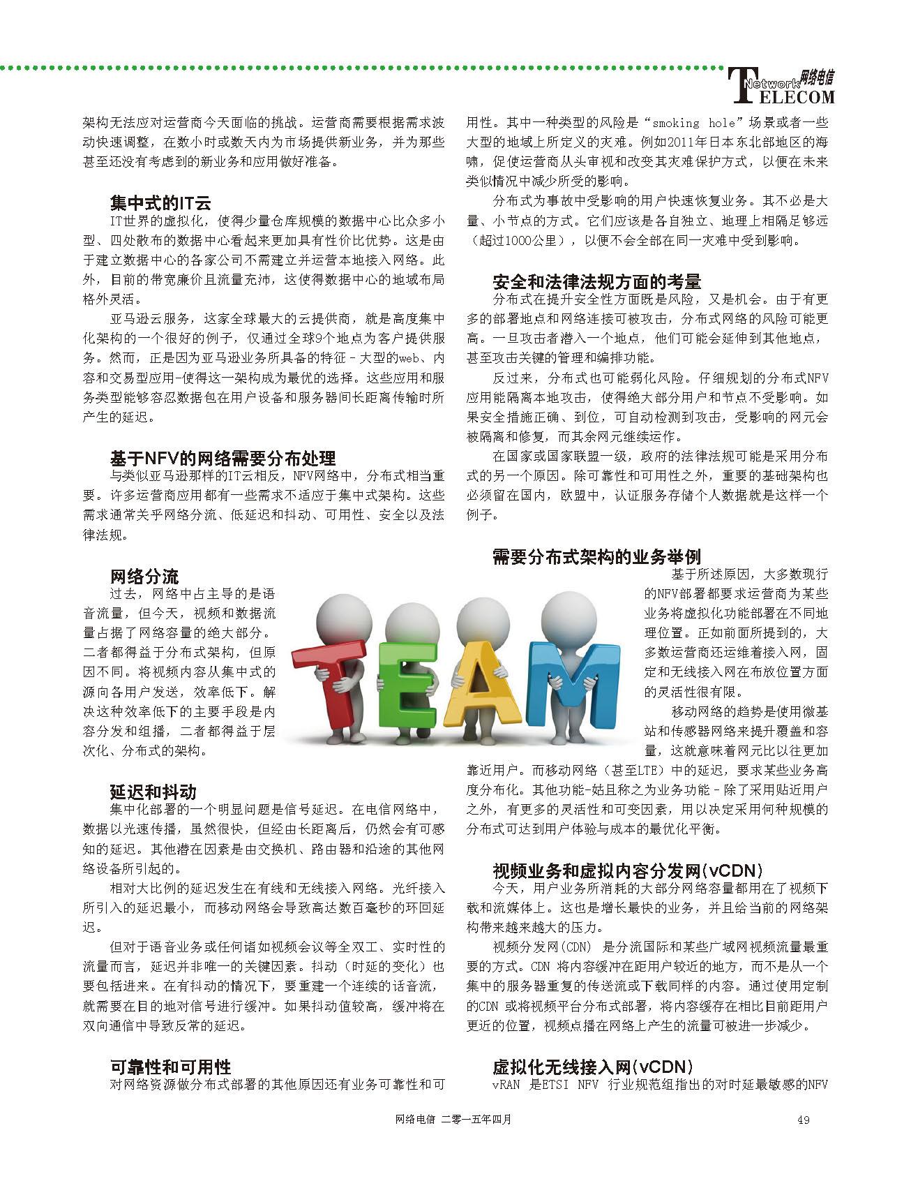 电信2015-04_页面_49.jpg