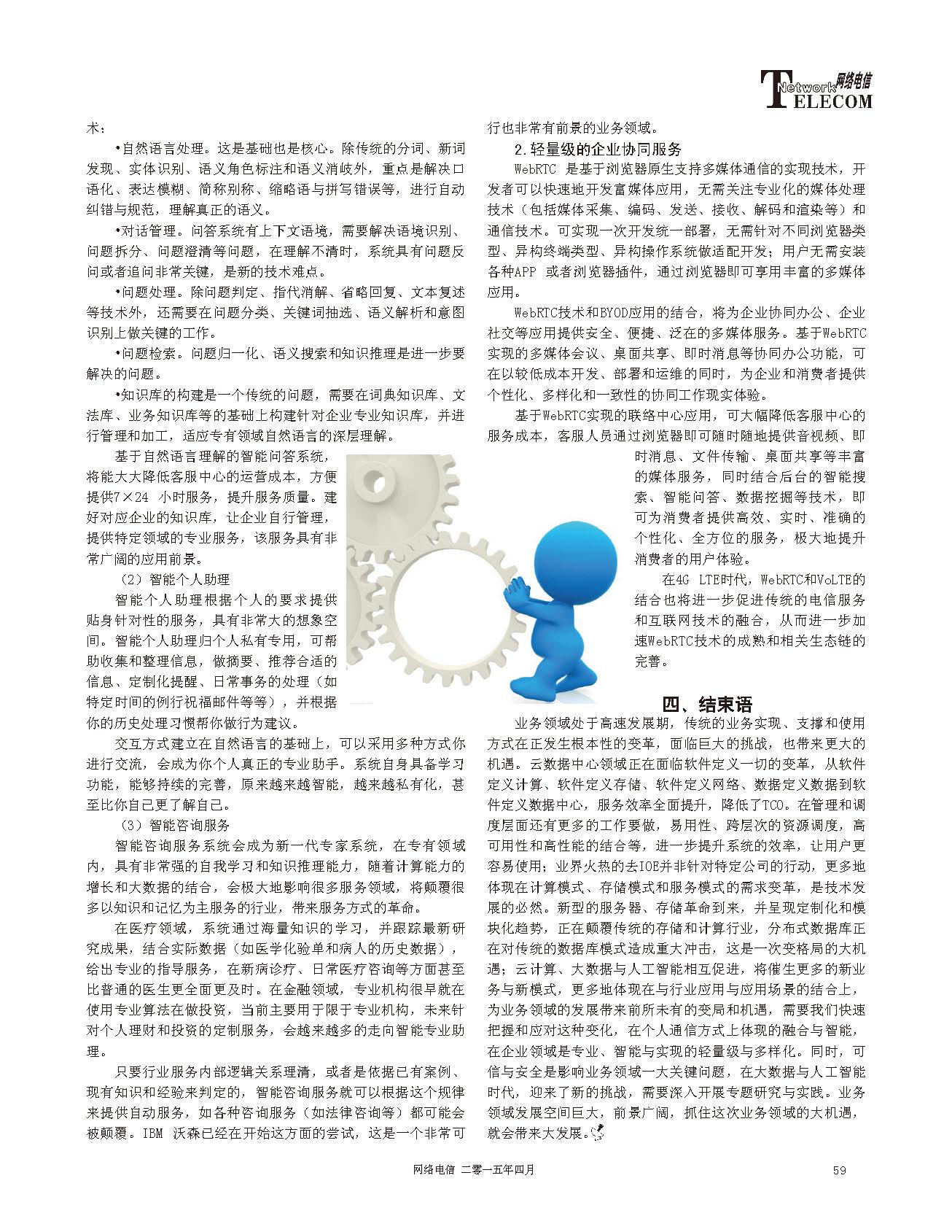 电信2015-04_页面_59.jpg