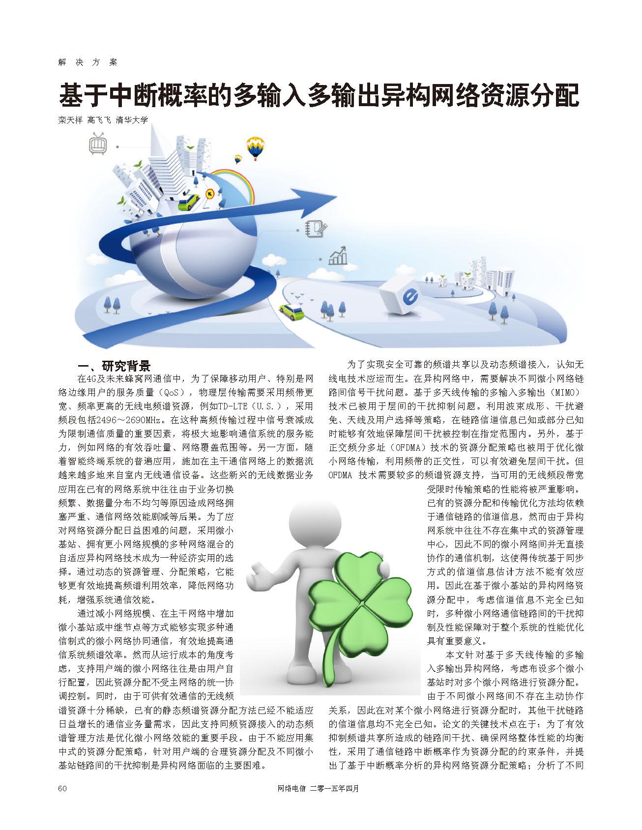 电信2015-04_页面_60.jpg