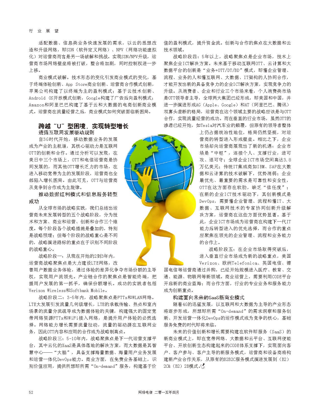 电信2015-04_页面_52.jpg