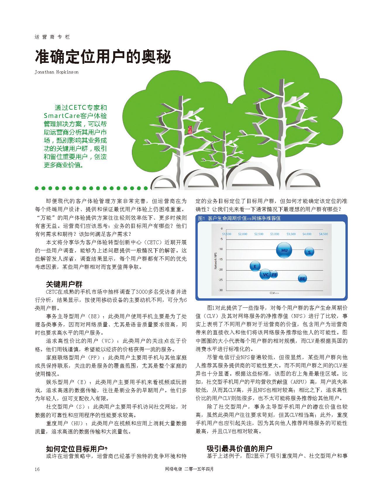 电信2015-04_页面_16.jpg