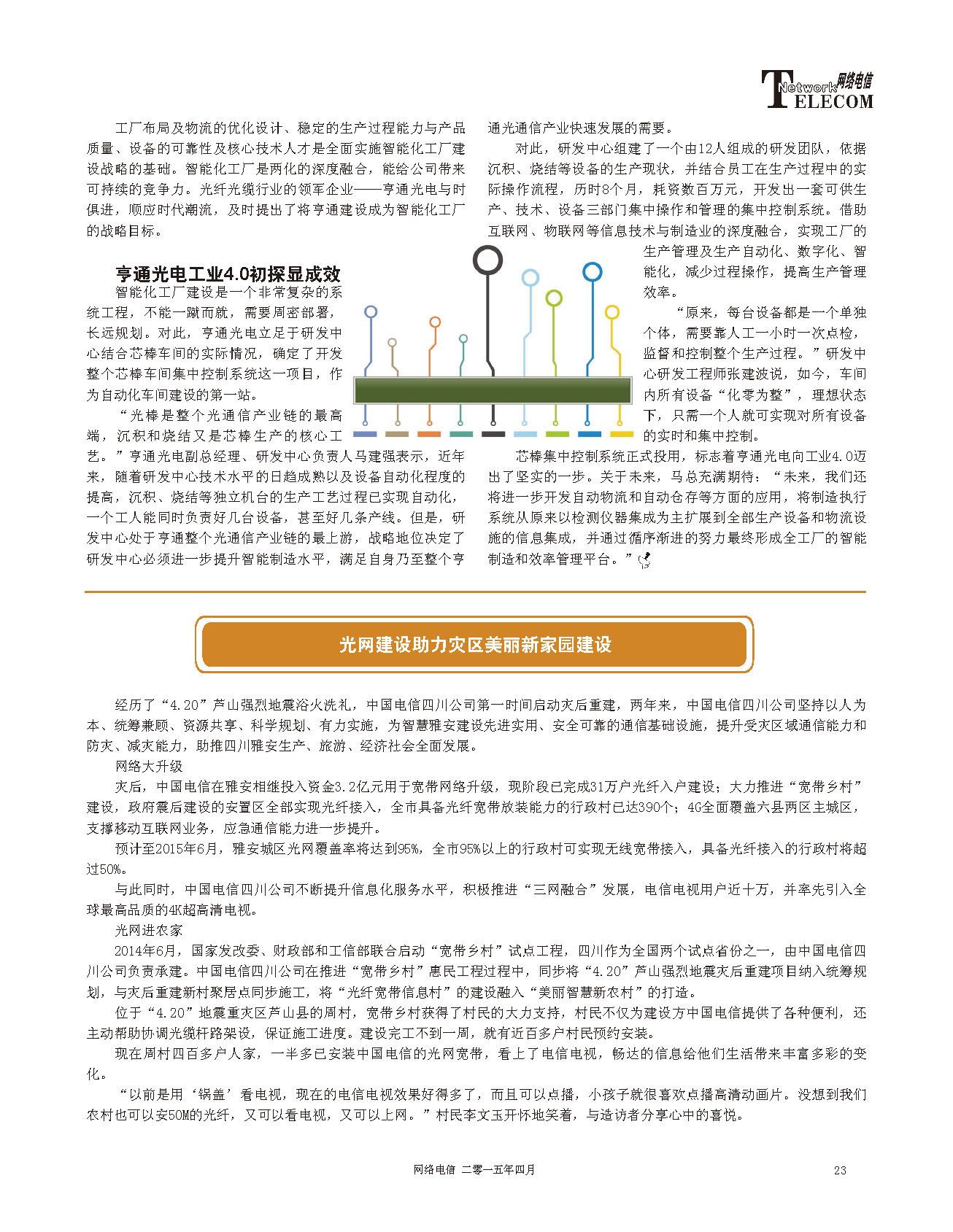 电信2015-04_页面_23.jpg