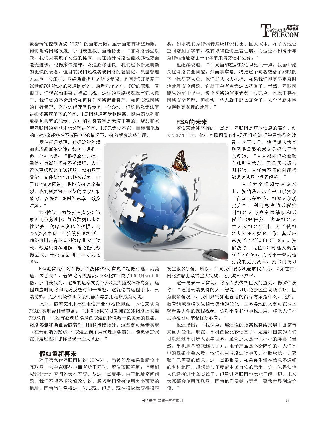电信2015-04_页面_41.jpg