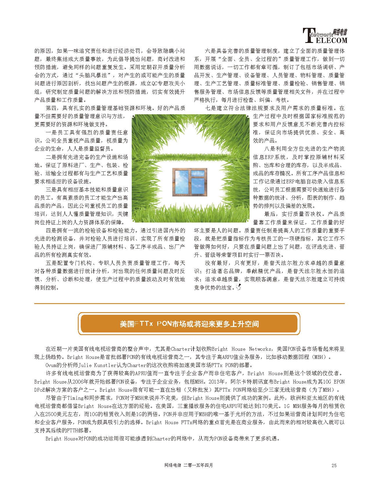 电信2015-04_页面_25.jpg