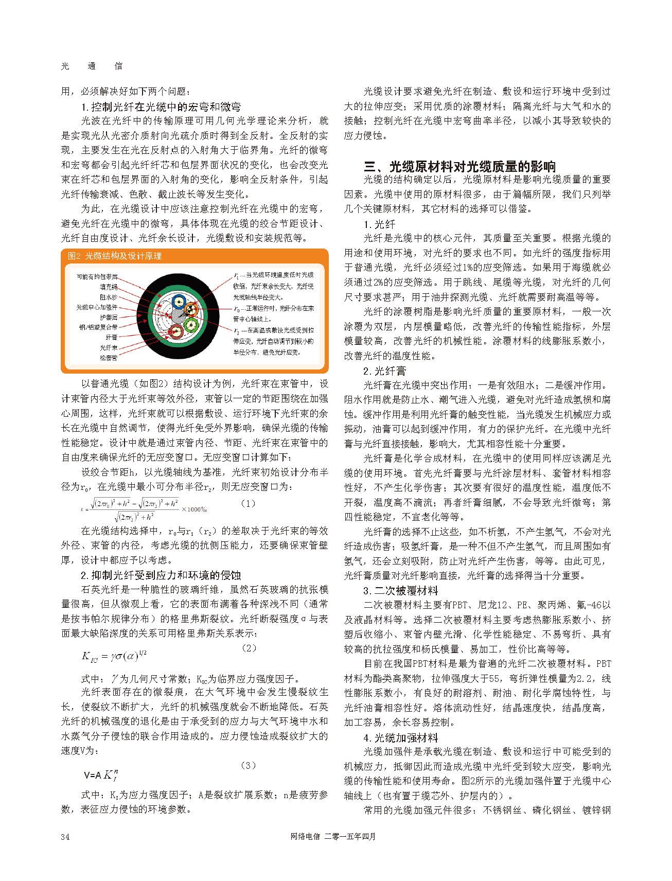 电信2015-04_页面_34.jpg