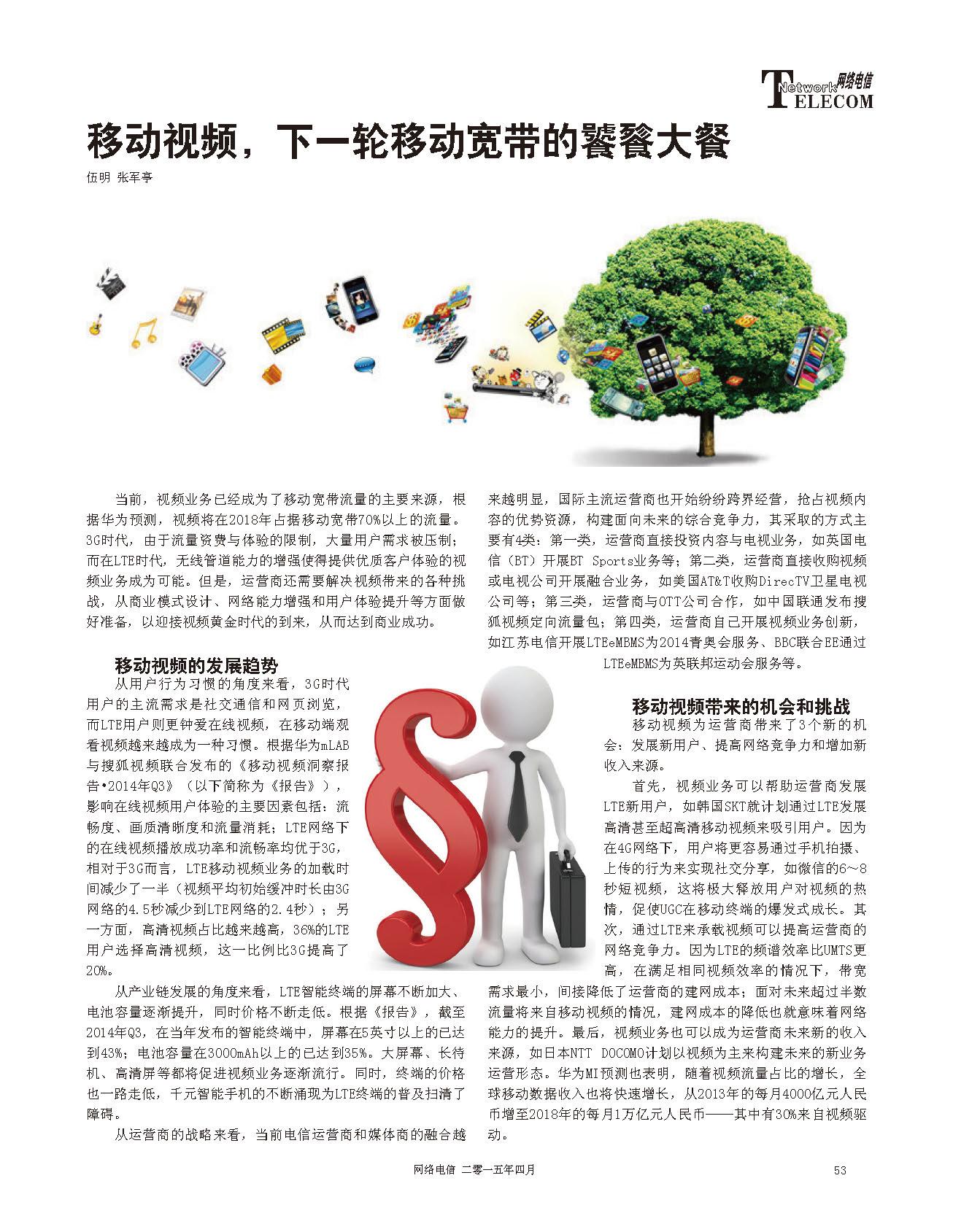 电信2015-04_页面_53.jpg