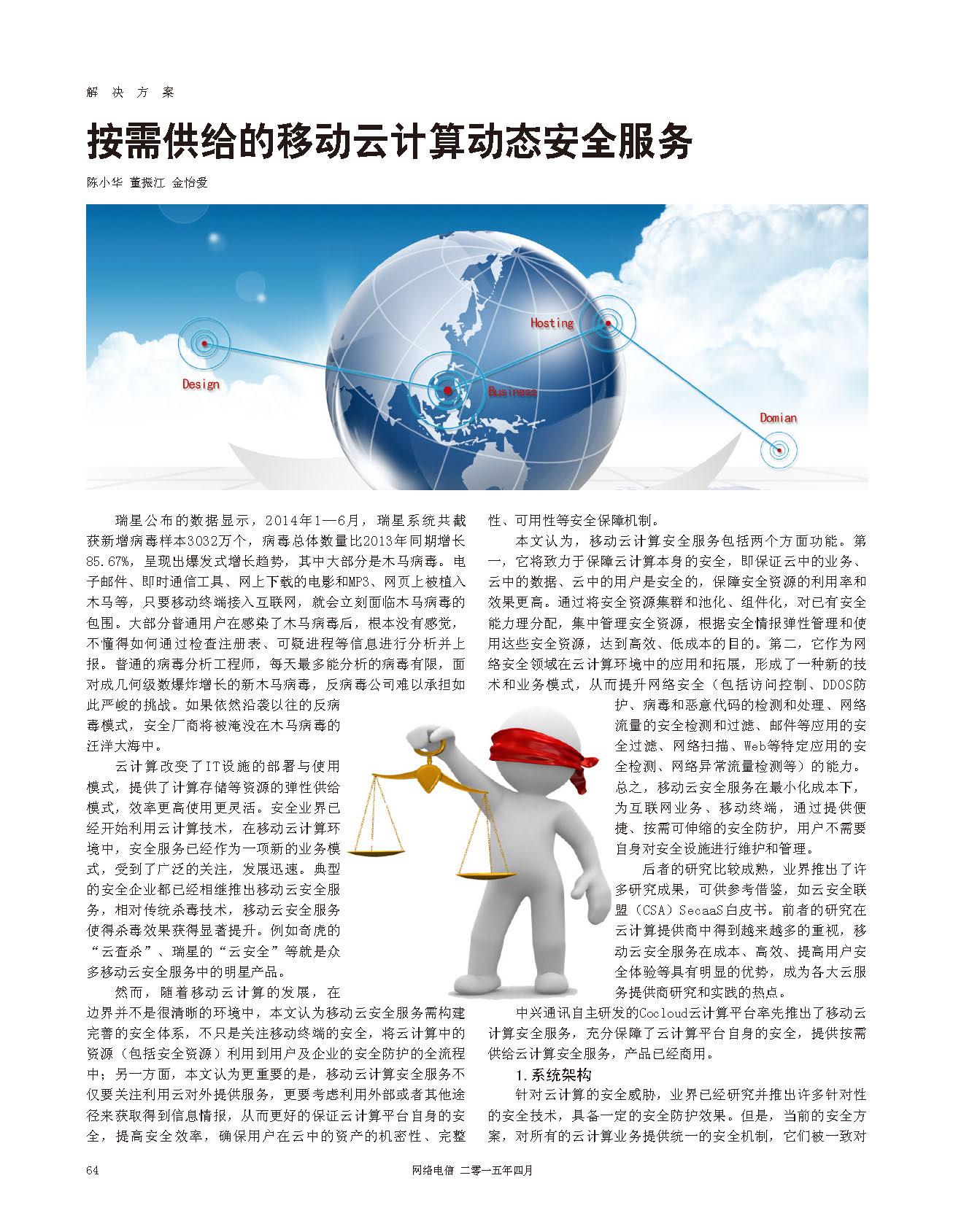电信2015-04_页面_64.jpg