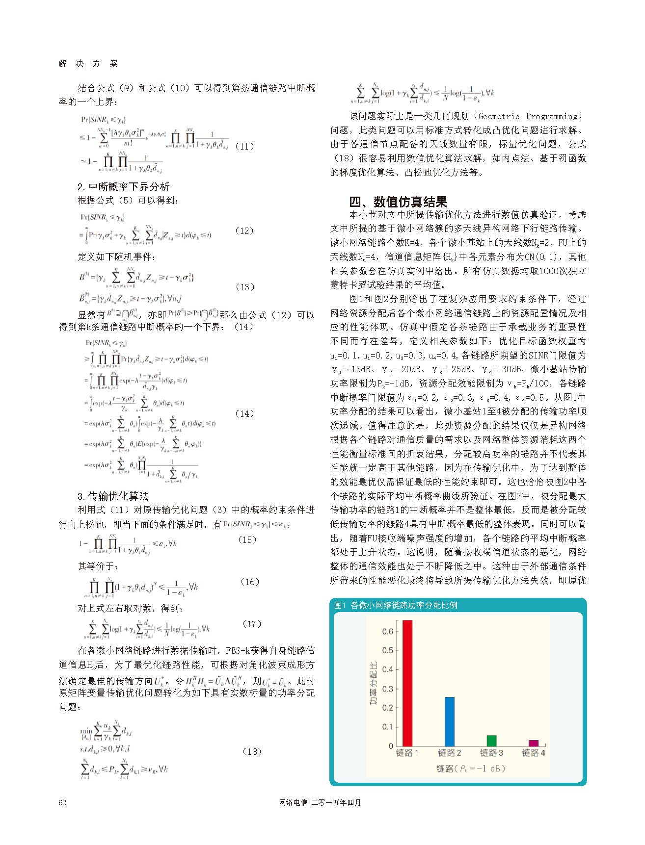 电信2015-04_页面_62.jpg