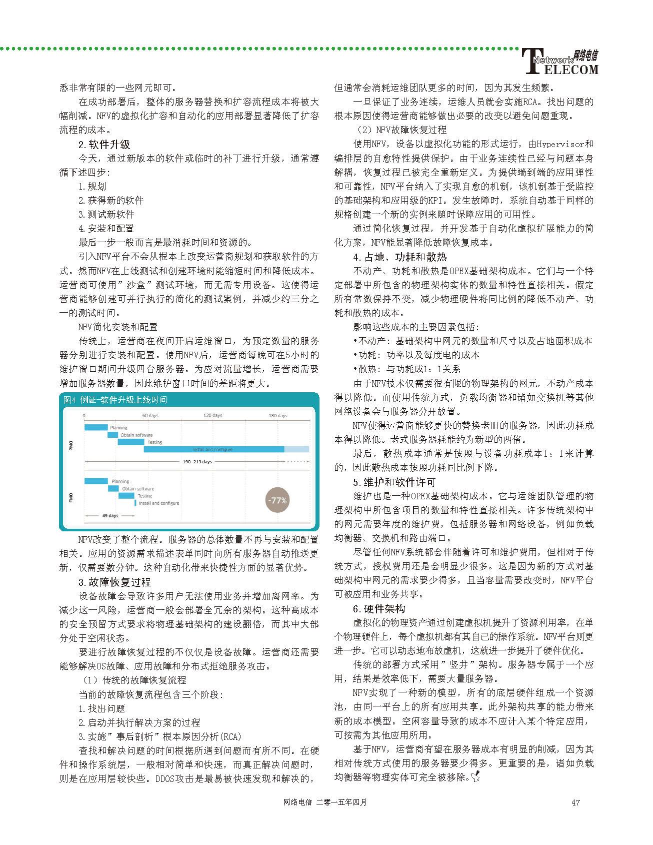 电信2015-04_页面_47.jpg