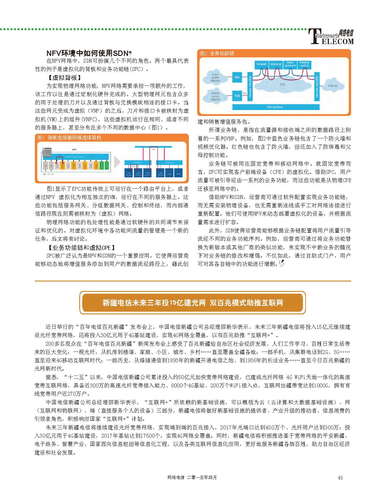 电信2015-04_页面_45.jpg