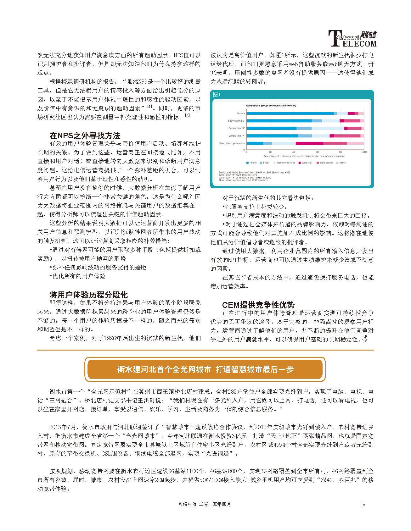 电信2015-04_页面_19.jpg