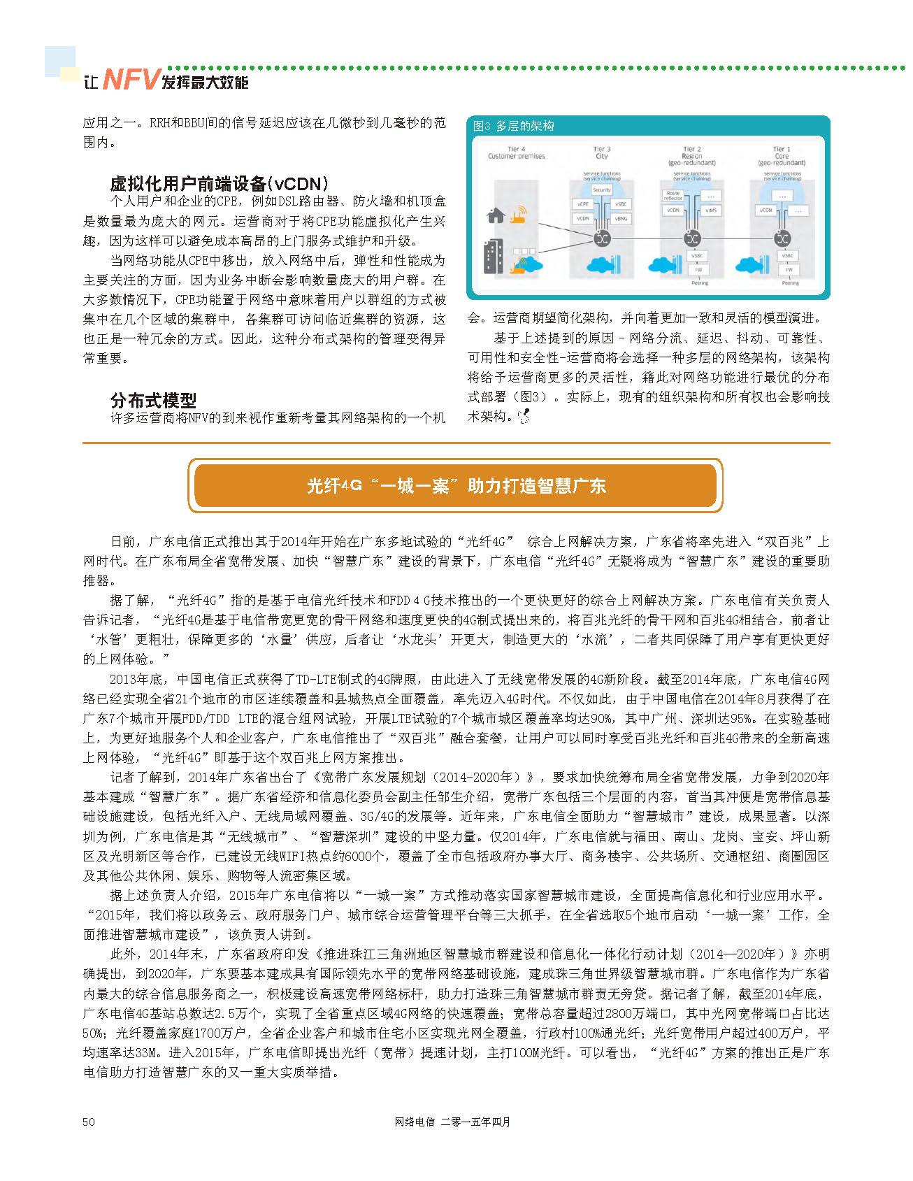 电信2015-04_页面_50.jpg