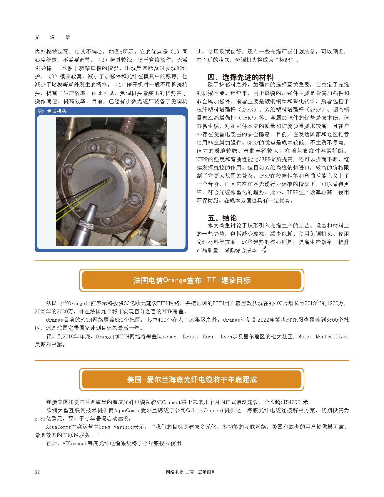 电信2015-04_页面_32.jpg