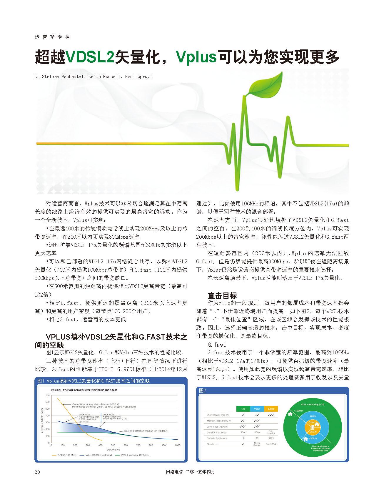 电信2015-04_页面_20.jpg